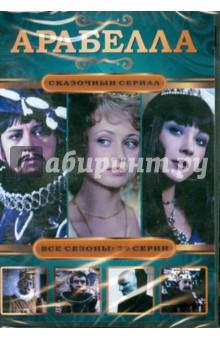 Zakazat.ru: Арабелла: Сказочный сериал (DVD). Ворличек Вацлав