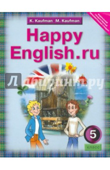 Английский язык. Счастливый английский.ру. Happy English.ru.  5 класс. ФГОС