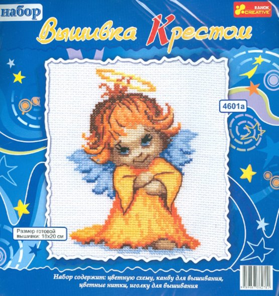 """Иллюстрация 1 из 3 для Вышивка крестом """"Ангелочек"""" (4601а)   Лабиринт - игрушки. Источник: Лабиринт"""