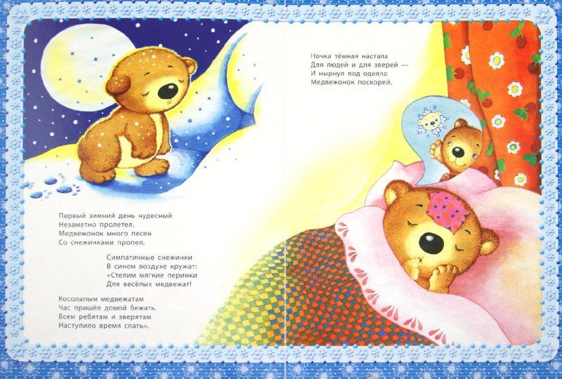 Иллюстрация 1 из 6 для Сказочка про медвежонка - Сергей Гордиенко   Лабиринт - книги. Источник: Лабиринт