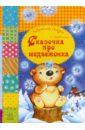 Гордиенко Сергей Анатольевич Сказочка про медвежонка