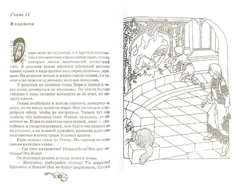 Иллюстрация 1 из 10 для Блохастый и Конец Кольца - Бэт Вебб | Лабиринт - книги. Источник: Лабиринт