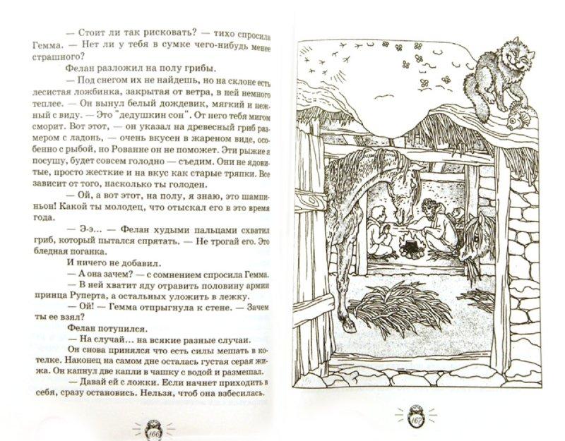Иллюстрация 1 из 10 для Блохастый и пламя перстня. Книга 1 - Бэт Вебб | Лабиринт - книги. Источник: Лабиринт