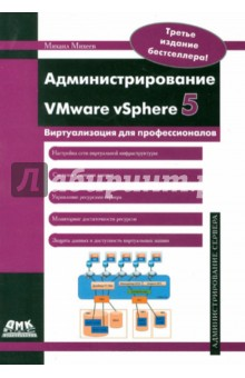 Администрирование VMware vSphere 5 mastering vmware vspheretm 4