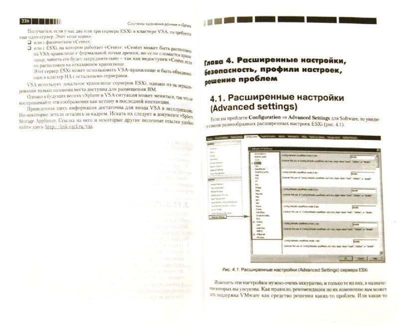 Иллюстрация 1 из 2 для Администрирование VMware vSphere 5 - Михаил Михеев | Лабиринт - книги. Источник: Лабиринт
