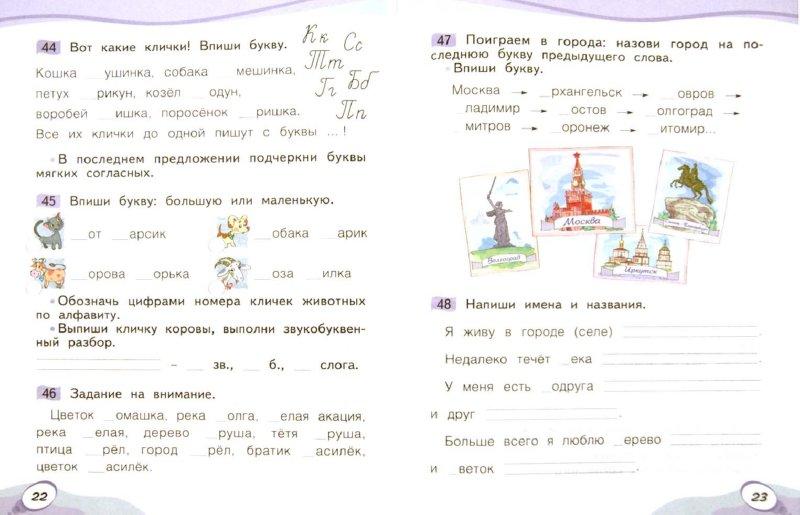 картинки для 1 класса с буквами
