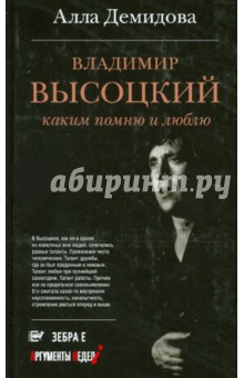 Владимир Высоцкий. Каким помню и люблю алла демидова всему на этом свете бывает конец…