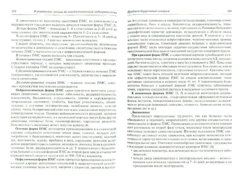 Иллюстрация 1 из 8 для Гинекологическая эндокринология. Клинические лекции - Манухин, Тумилович, Геворкян | Лабиринт - книги. Источник: Лабиринт