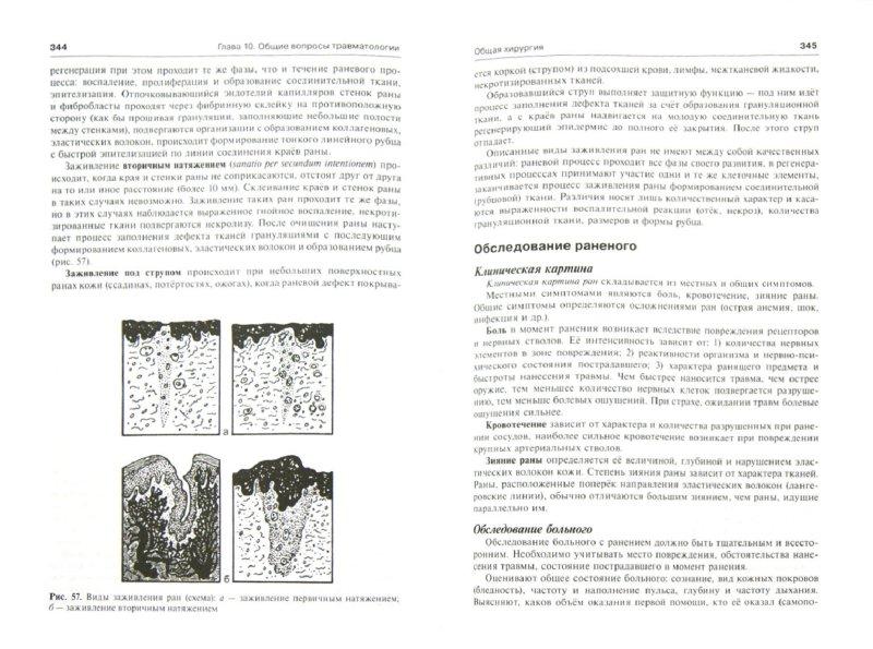 Иллюстрация 1 из 23 для Общая хирургия. Учебник - Виктор Гостищев   Лабиринт - книги. Источник: Лабиринт