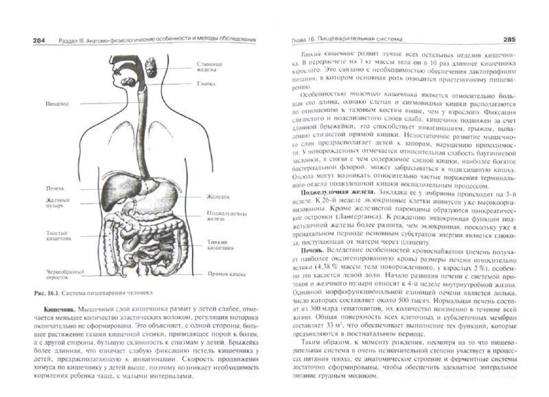 Иллюстрация 1 из 6 для Пропедевтика детских болезней - Владимир Юрьев | Лабиринт - книги. Источник: Лабиринт