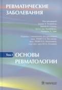 Ревматические заболевания. В 3-х томах. Том 1. Основы ревматологии