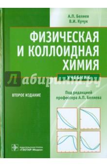 Физическая и коллоидная химия. Учебник греков е математика учебник для студентов фармацевтических и медицинских вузов