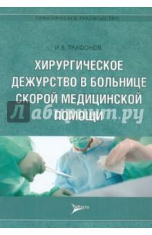 Хирургическое дежурство в больнице скорой медицинской помощи. Практическое руководство футляр укладка для скорой медицинской помощи купить в украине