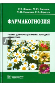 Фармакогнозия. Учебник природные лекари справочник лекарственного сырья растительного и животного происхождения