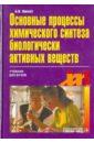 Пассет Борис Викторович Основные процессы химического синтеза биологически активных веществ (БАВ)