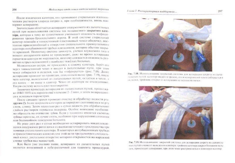 Иллюстрация 1 из 6 для Медсестра отделения интенсивной терапии - Кассиль, Хапий | Лабиринт - книги. Источник: Лабиринт