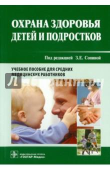 Охрана здоровья детей и подростков от Лабиринт