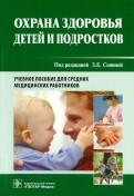 Охрана здоровья детей и подростков. Учебное пособие для средних медицинских работников