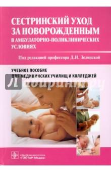 Сестринский уход за новорожденным в амбулаторно-поликлинических условиях соколова н сестринский уход за здоровым новорожденным