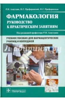 Фармакология. Руководство к практическим занятиям цена и фото
