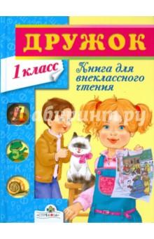 Книга для внеклассного чтения в 1 классе фото