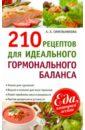 Синельникова А. А. 210 рецептов для идеального гормонального баланса