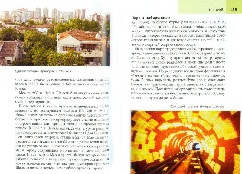 Иллюстрация 1 из 12 для Китай. Путеводитель - Кен Бернштейн | Лабиринт - книги. Источник: Лабиринт