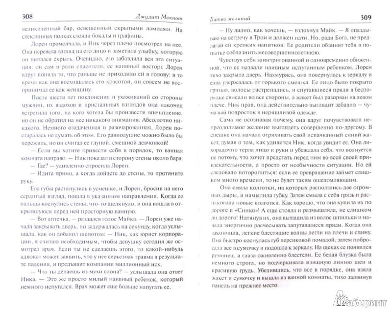 Иллюстрация 1 из 17 для Триумф нежности. Битва желаний - Джудит Макнот | Лабиринт - книги. Источник: Лабиринт