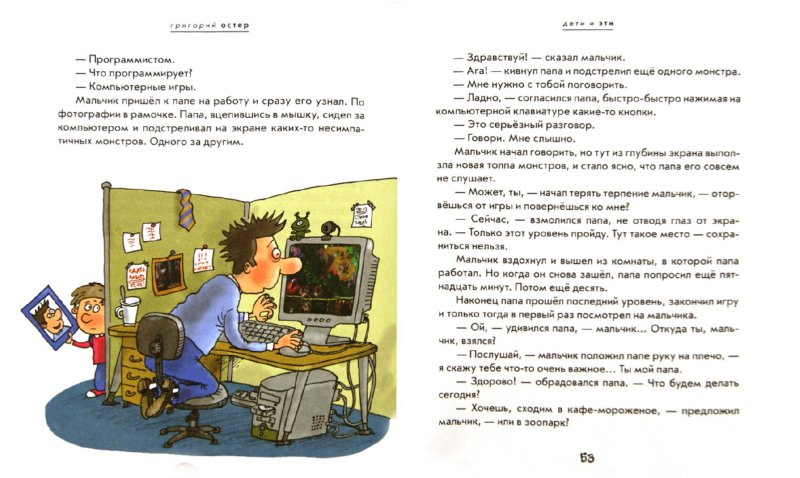 Иллюстрация 1 из 13 для Дети и Эти-3. Какие-то чудеса... - Григорий Остер   Лабиринт - книги. Источник: Лабиринт