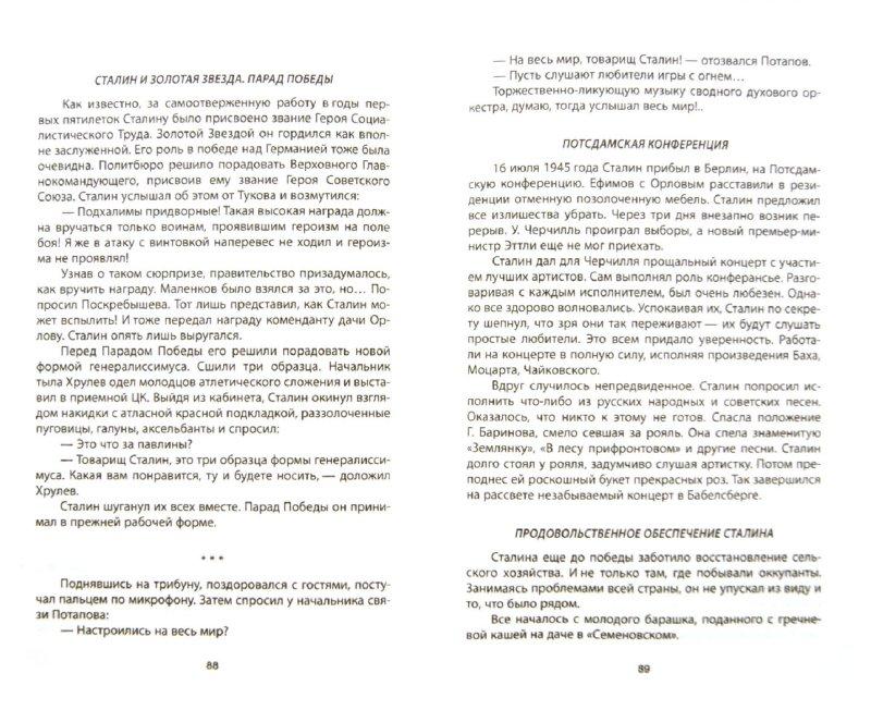 Иллюстрация 1 из 6 для Сталин. Личная жизнь - Власик, Рыбин | Лабиринт - книги. Источник: Лабиринт