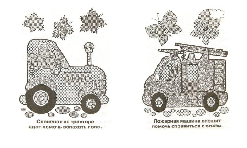 Иллюстрация 1 из 7 для Водные раскраски. Машинки | Лабиринт - книги. Источник: Лабиринт