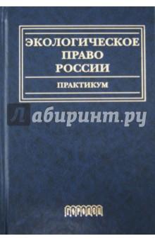 Экологическое право России. Практикум александр михайлович волков экологическое право