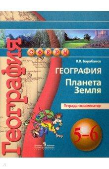 География. Планета Земля. 5-6 классы. Тетрадь-экзаменатор