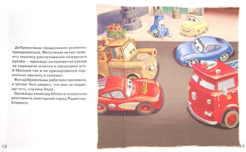 Иллюстрация 1 из 8 для Тачки. Пожарная команда. Догоняйка | Лабиринт - книги. Источник: Лабиринт