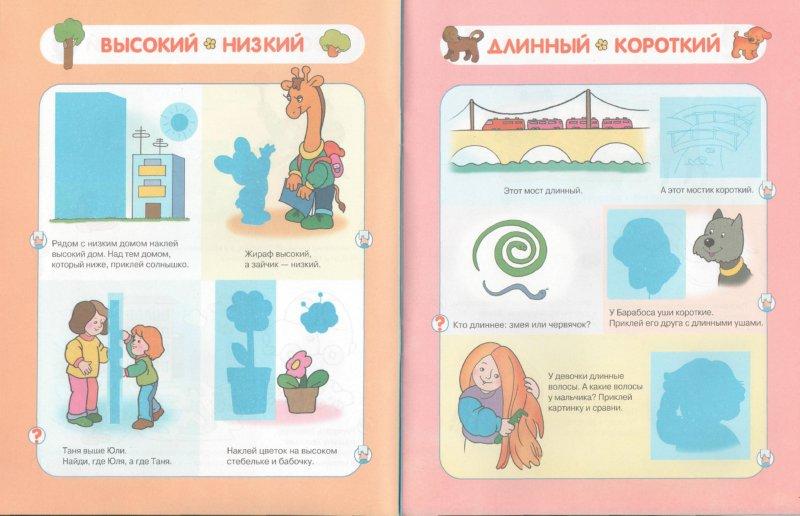 Иллюстрация 1 из 14 для Сравни и запомни - Елена Синякина | Лабиринт - книги. Источник: Лабиринт