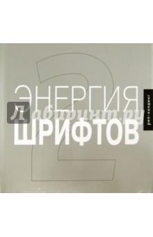 Энергия шрифтов 2. Великолепная коллекция современных шрифтов (+CD) от Лабиринт