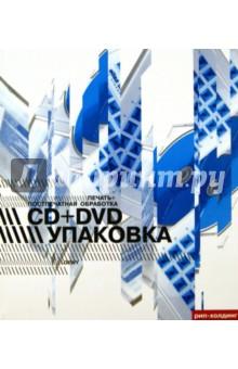 Печать + постпечатная обработка. CD+DVD упаковка красавица и чудовище dvd книга