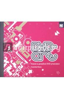 DVD-art. Новое в дизайне DVD упаковки красавица и чудовище dvd книга