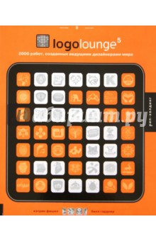 Logolounge 5. 2000 работ, созданных ведущими дизайнерами мира