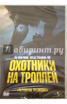 Охотники на троллей (DVD)