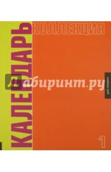 Календарь коллекция №1 как продать почку в россии 2011