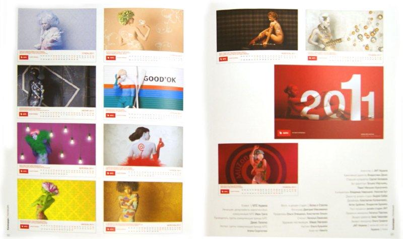 Иллюстрация 1 из 8 для Календарь коллекция №1 | Лабиринт - книги. Источник: Лабиринт