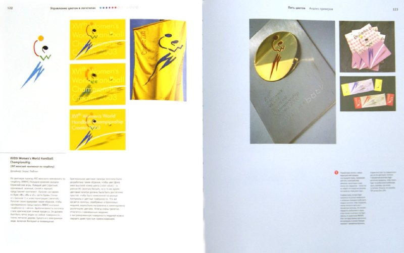 Иллюстрация 1 из 13 для Управление цветом в логотипах. Подробный справочник графического дизайнера - Дрю, Мейер | Лабиринт - книги. Источник: Лабиринт