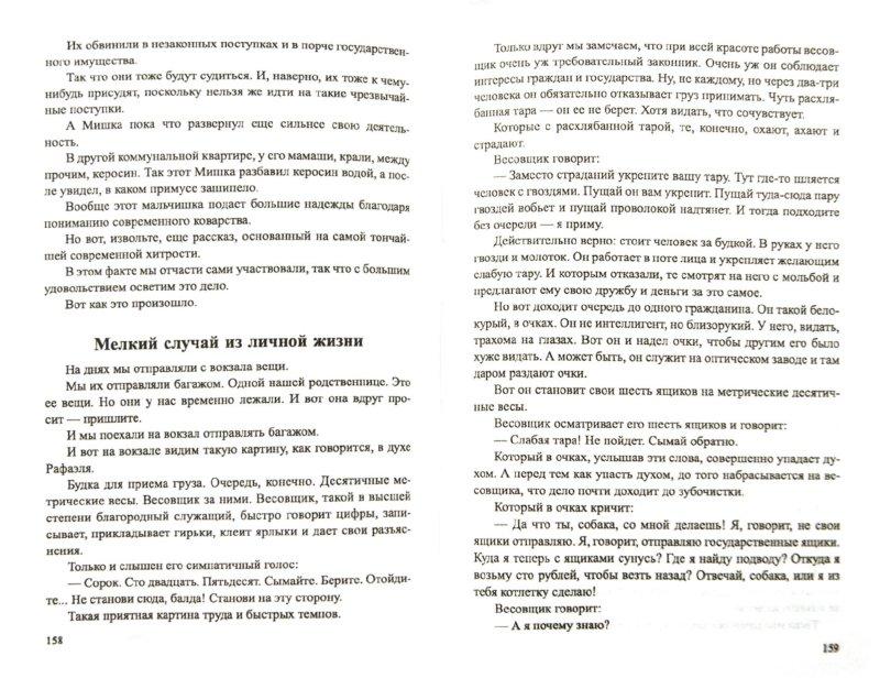 Иллюстрация 1 из 14 для Не может быть! - Михаил Зощенко | Лабиринт - книги. Источник: Лабиринт