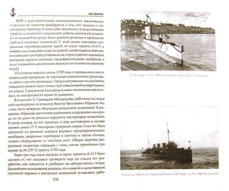 Иллюстрация 1 из 16 для Отсеки в огне - Владимир Шигин | Лабиринт - книги. Источник: Лабиринт