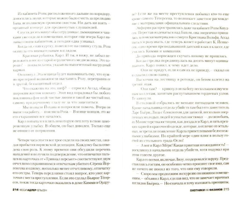 Иллюстрация 1 из 14 для Охотники на фазанов - Юсси Адлер-Ольсен | Лабиринт - книги. Источник: Лабиринт