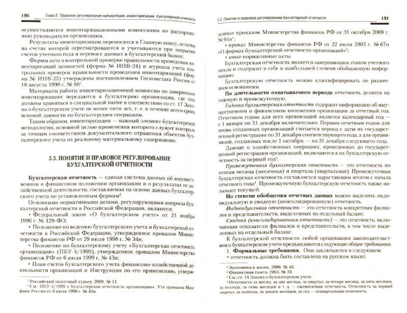 Правовые основы бухгалтерского учета. Лана арзуманова, ольга.