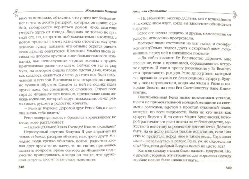 Иллюстрация 1 из 6 для Рено, или Проклятие - Жюльетта Бенцони | Лабиринт - книги. Источник: Лабиринт