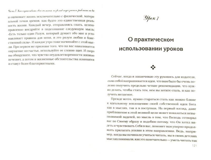Иллюстрация 1 из 8 для Осуществление желаний: 21 волшебный урок для полной и счастливой жизни - Витале, Беренд | Лабиринт - книги. Источник: Лабиринт