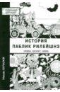 История паблик рилейшнз: нравы, бизнес, наука, Бочаров Михаил Петрович